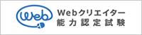 サーティファイ Web利用・技術認定委員会
