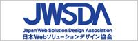 JWSDA(日本Webソリューションデザイン協会)